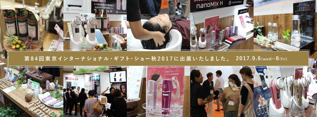 第84回東京インターナショナル・ギフトショー秋2017に出展いたしました。(開催:2017年9月6日(水)~8日(金))