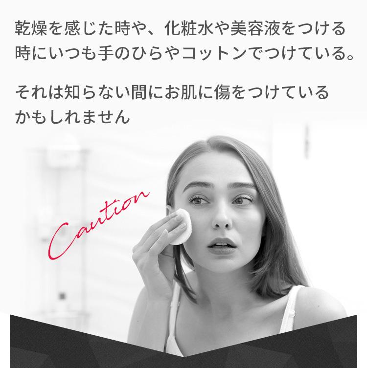手やコットンで化粧水をつけていると知らずに肌を傷つけているかも