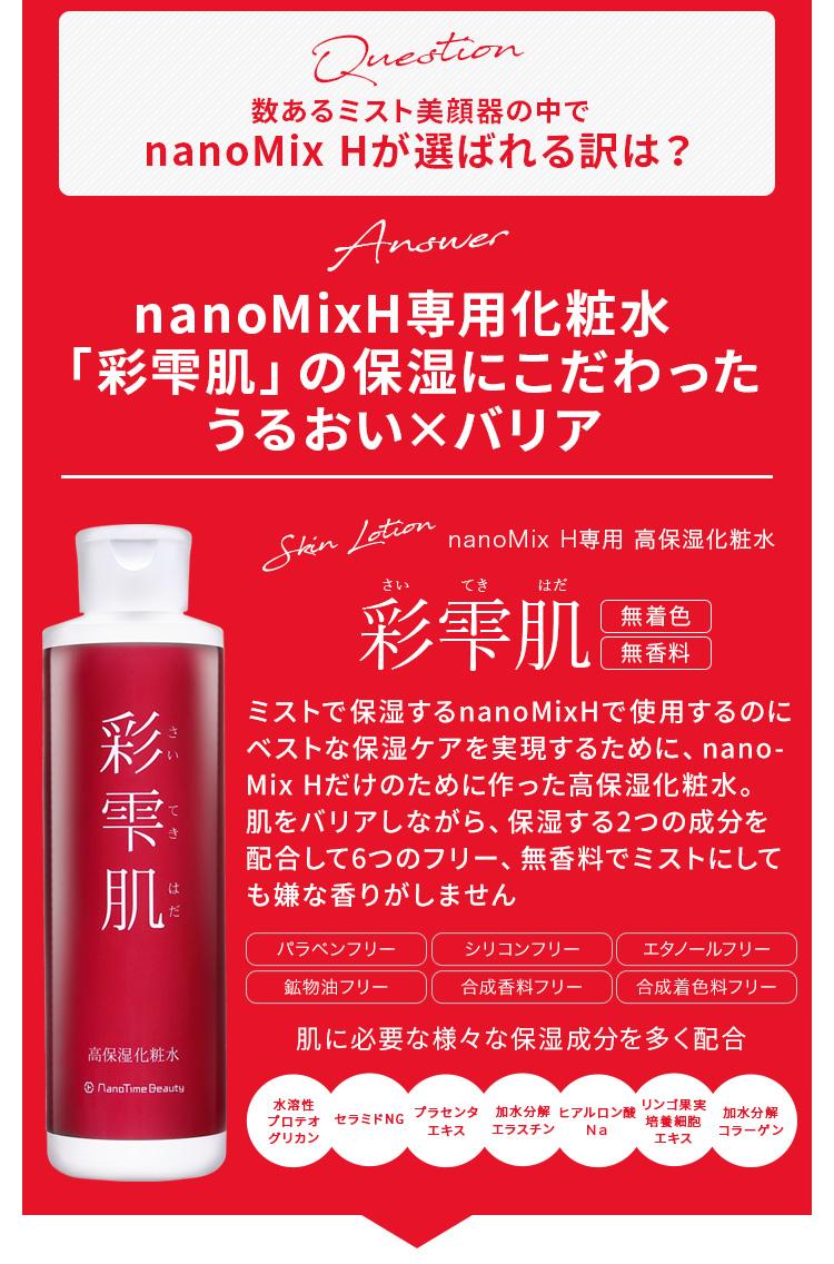 nanoMixHが選ばれているのは保湿にこだわった専用化粧水『彩雫肌(さいてきはだ)』でうるおいとバリアを作るから